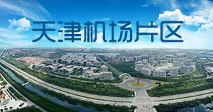 天津机场片区